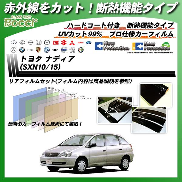 トヨタ ナディア (SXN10/15) IRニュープロテクション カーフィルム カット済み UVカット リアセット スモークの詳細を見る