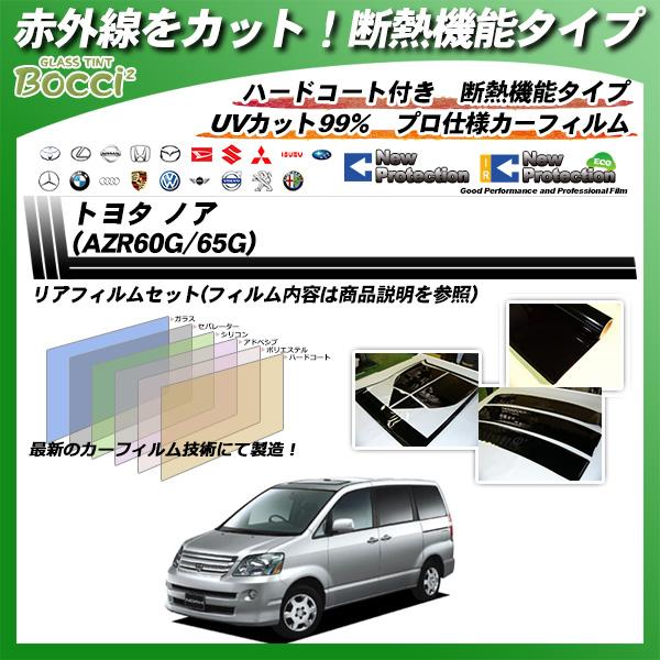 トヨタ ノア (AZR60G/65G) IRニュープロテクション カット済みカーフィルム リアセットの詳細を見る