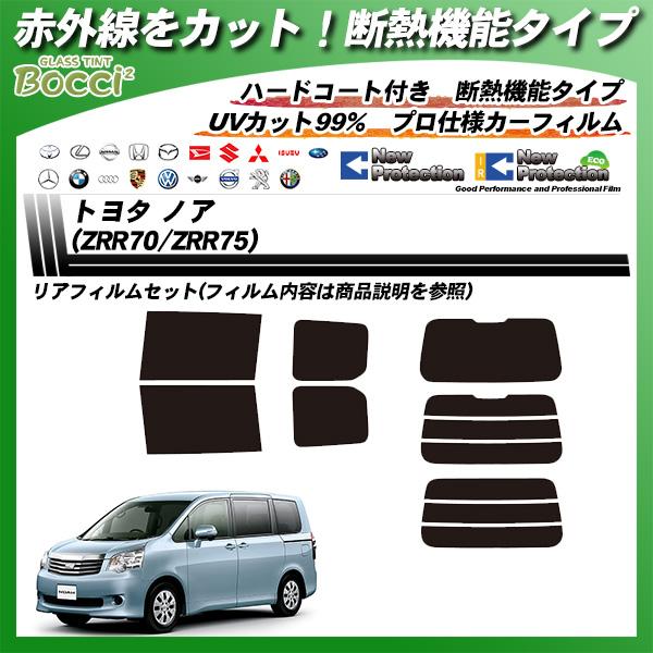 トヨタ ノア (ZRR70/ZRR75) IRニュープロテクション カット済みカーフィルム リアセットの詳細を見る