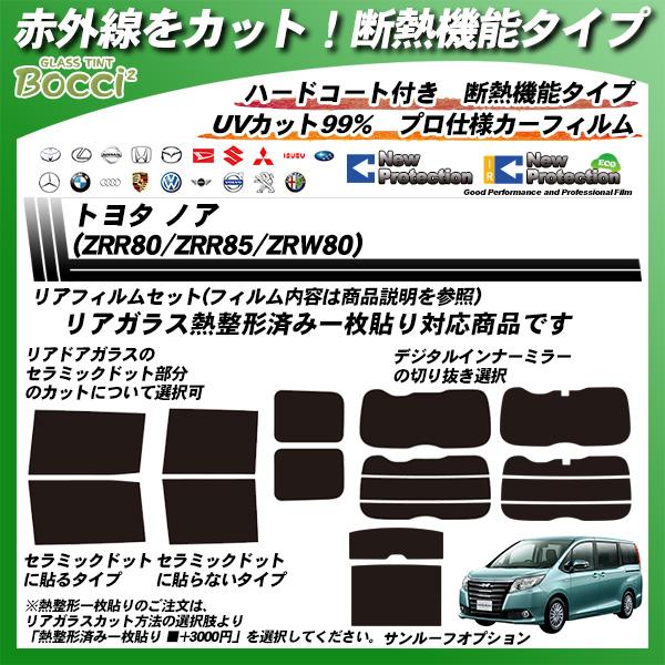 トヨタ ノア (ZRR80/ZRR85/ZWR80) IRニュープロテクション 熱整形済み一枚貼りあり カーフィルム カット済み UVカット リアセット スモークの詳細を見る