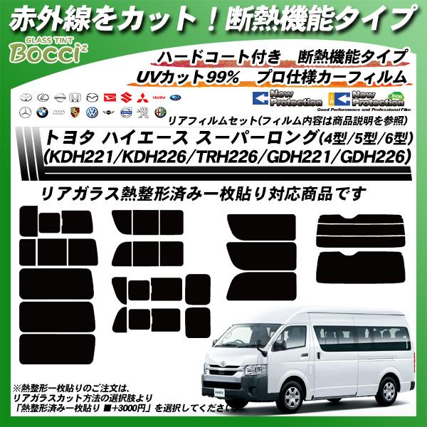 トヨタ ハイエース スーパーロング(4型/5型/6型)(KDH221/KDH226/TRH226/GDH221/GDH226) IRニュープロテクション 熱整形済み一枚貼りあり カット済みカーフィルム リアセットの詳細を見る