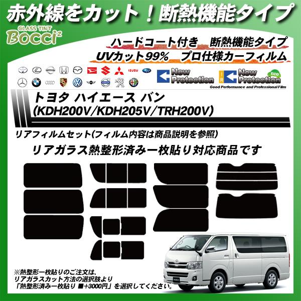 トヨタ ハイエース バン (KDH200V/KDH205V/TRH200V) IRニュープロテクション 熱整形済み一枚貼りあり カット済みカーフィルム リアセットの詳細を見る