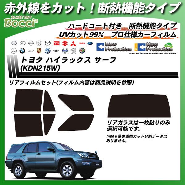 トヨタ ハイラックス サーフ (KDN215W) IRニュープロテクション カーフィルム カット済み UVカット リアセット スモークの詳細を見る