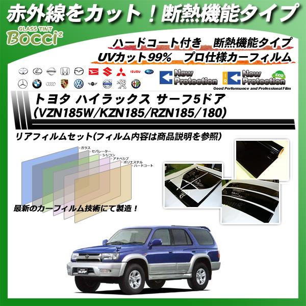 トヨタ ハイラックス サーフ5ドア (VZN185W/KZN185/RZN185/180) IRニュープロテクション カーフィルム カット済み UVカット リアセット スモークの詳細を見る