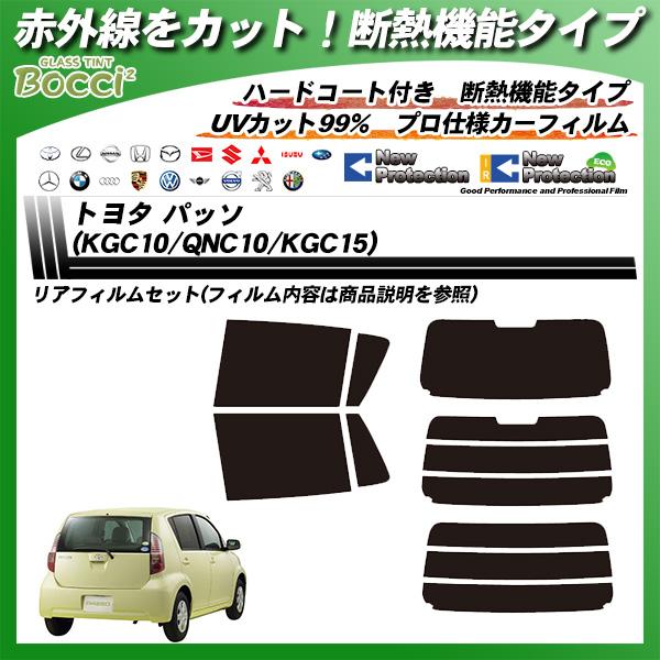 トヨタ パッソ (KGC10/QNC10/KGC15) IRニュープロテクション カット済みカーフィルム リアセットの詳細を見る