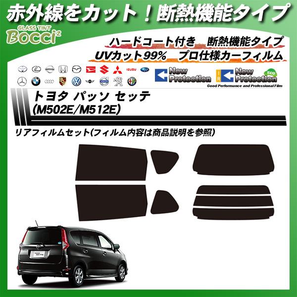 トヨタ パッソ セッテ (M502E/M512E) IRニュープロテクション カット済みカーフィルム リアセットの詳細を見る