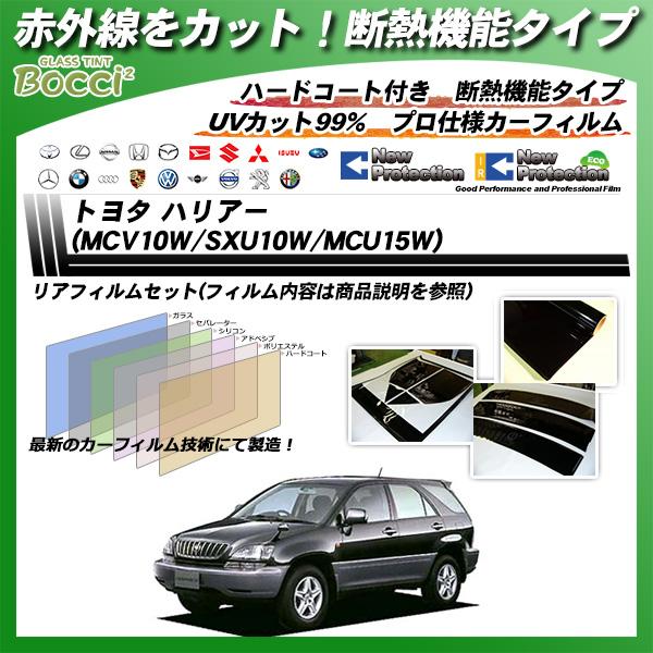 トヨタ ハリアー (MCV10W/SXU10W/MCU15W) IRニュープロテクション カット済みカーフィルム リアセットの詳細を見る