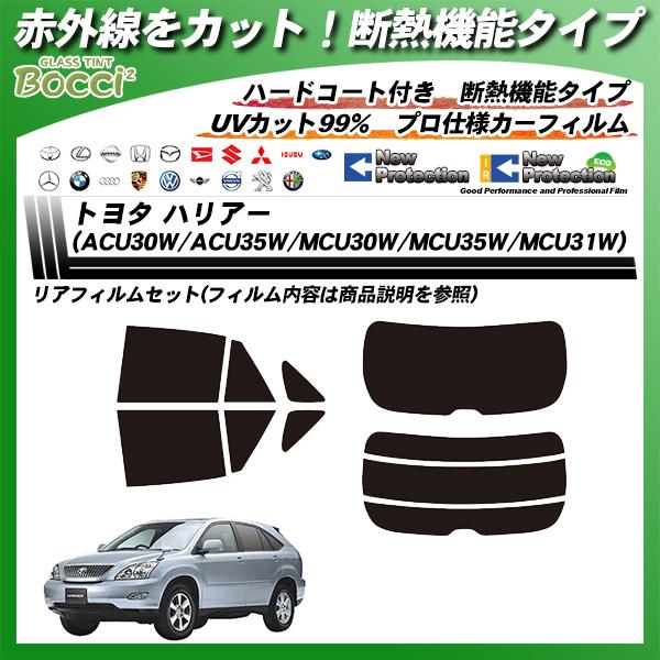 トヨタ ハリアー (ACU30W/ACU35W/MCU30W/MCU35W/MCU31W) IRニュープロテクション カット済みカーフィルム リアセットの詳細を見る