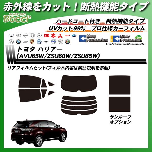 トヨタ ハリアー (AVU65W/ZSU60W/ZSU65W) IRニュープロテクション サンルーフオプションあり カット済みカーフィルム リアセットの詳細を見る