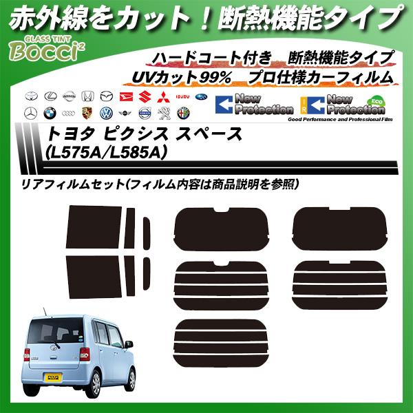 トヨタ ピクシス スペース (L575A/L585A) IRニュープロテクション カット済みカーフィルム リアセットの詳細を見る