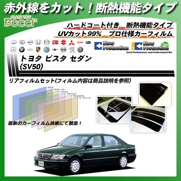 トヨタ ビスタ セダン (SV50) IRニュープロテクション カット済みカーフィルム リアセットの詳細を見る