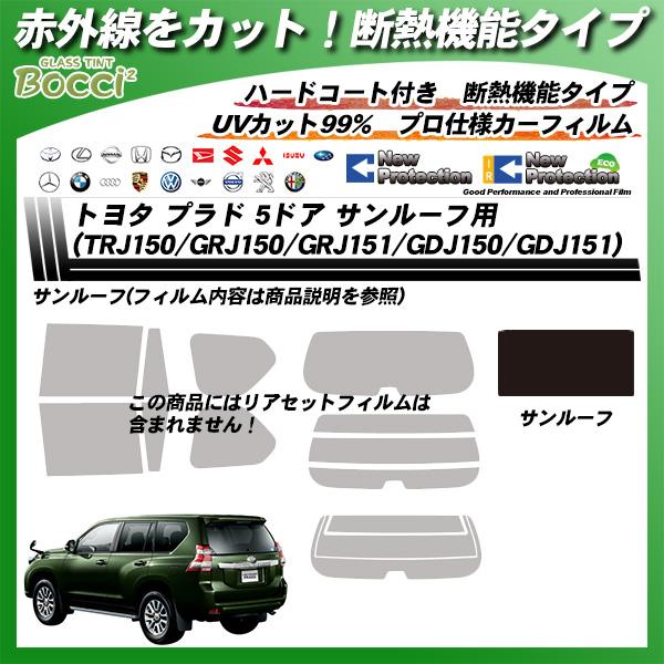 トヨタ プラド 5ドア (TRJ150/GRJ150/GRJ151 ) IRニュープロテクション サンルーフ用 カット済みカーフィルムの詳細を見る