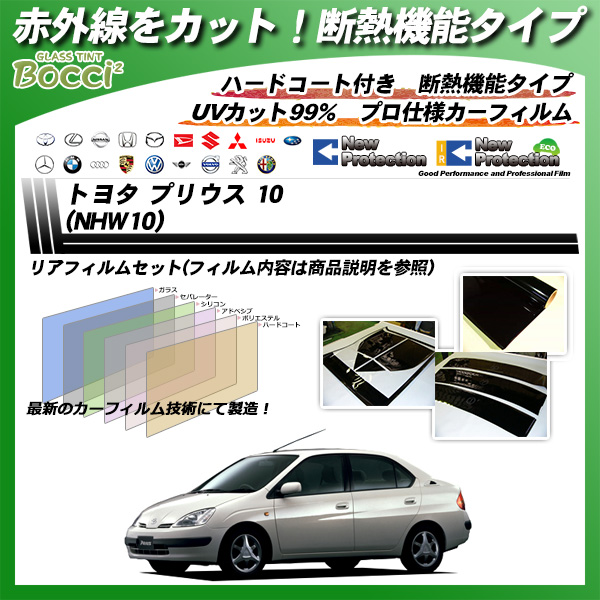 トヨタ プリウス 10 (NHW10) IRニュープロテクション カット済みカーフィルム リアセットの詳細を見る