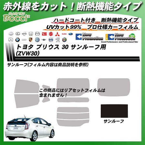 トヨタ プリウス (ZVW30) サンルーフ用 IRニュープロテクション カーフィルム カット済み UVカット スモークの詳細を見る