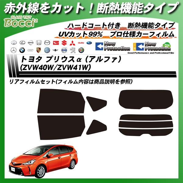 トヨタ プリウスα (アルファ) (ZVW40W/ZVW41W) IRニュープロテクション カット済みカーフィルム リアセットの詳細を見る