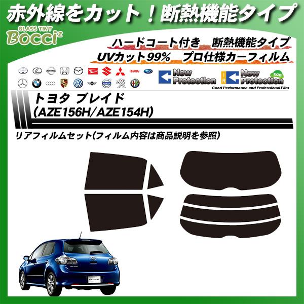 トヨタ ブレイド (AZE156H/AZE154H) IRニュープロテクション カット済みカーフィルム リアセットの詳細を見る