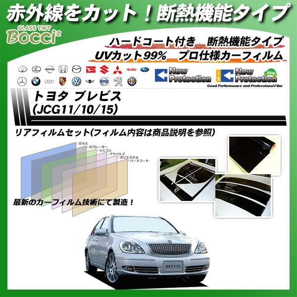 トヨタ ブレビス (JCG11/10/15) IRニュープロテクション カット済みカーフィルム リアセットの詳細を見る