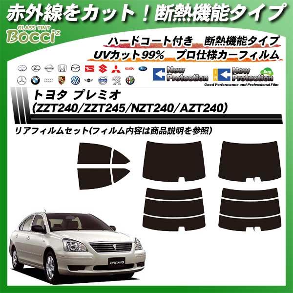 トヨタ プレミオ (ZZT240/245/NZT240/AZT240) IRニュープロテクション カット済みカーフィルム リアセットの詳細を見る