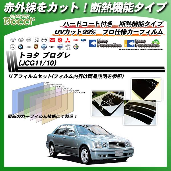 トヨタ プログレ (JCG11/10) IRニュープロテクション カット済みカーフィルム リアセットの詳細を見る