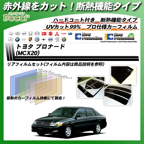 トヨタ プロナード (MCX20) IRニュープロテクション カーフィルム カット済み UVカット リアセット スモークの詳細を見る