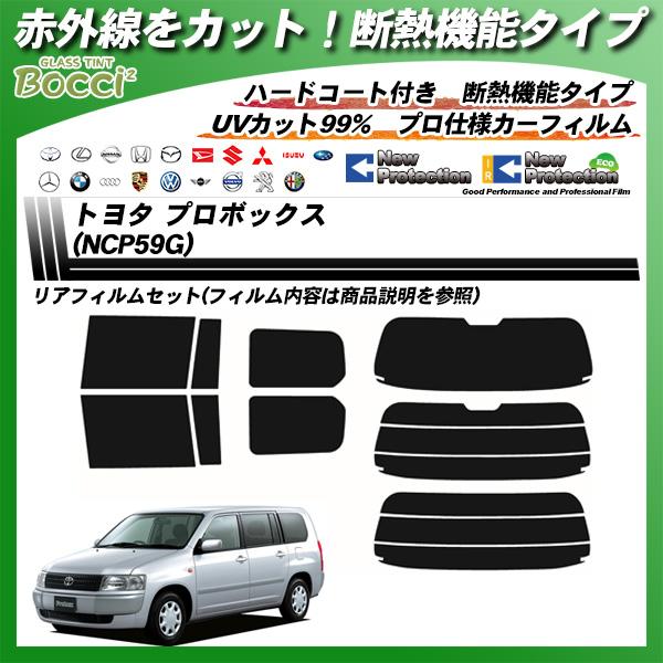トヨタ プロボックス (NCP59G) IRニュープロテクション カーフィルム カット済み UVカット リアセット スモークの詳細を見る