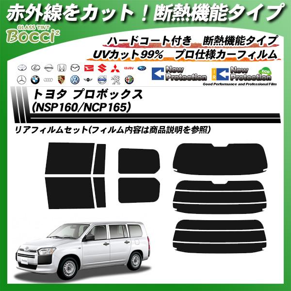 トヨタ プロボックス (NSP160/NCP165) IRニュープロテクション カット済みカーフィルム リアセットの詳細を見る