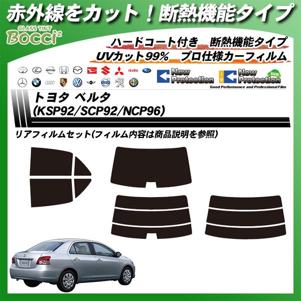トヨタ ベルタ (KSP92/SCP92/NCP96) IRニュープロテクション カーフィルム カット済み UVカット リアセット スモーク