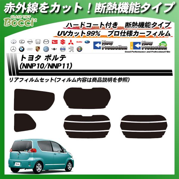 トヨタ ポルテ (NNP10/NNP11) IRニュープロテクション カット済みカーフィルム リアセットの詳細を見る