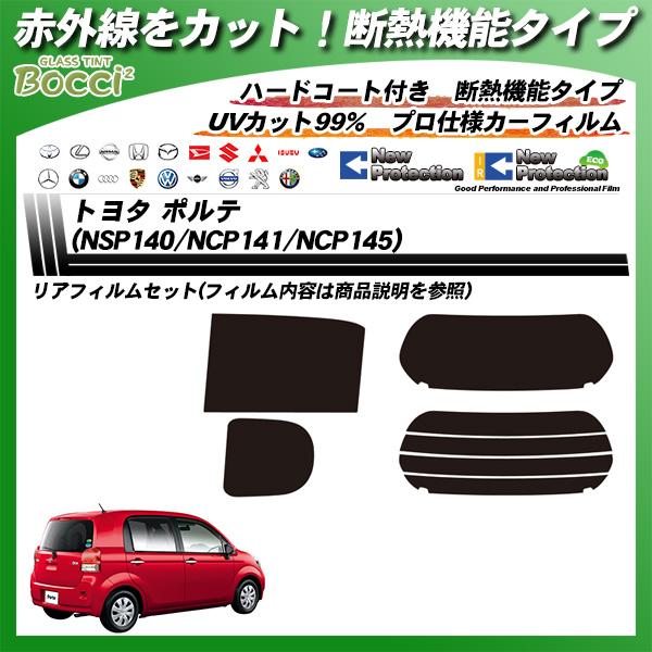 トヨタ ポルテ (NSP140/NCP141/NCP145) IRニュープロテクション カット済みカーフィルム リアセットの詳細を見る