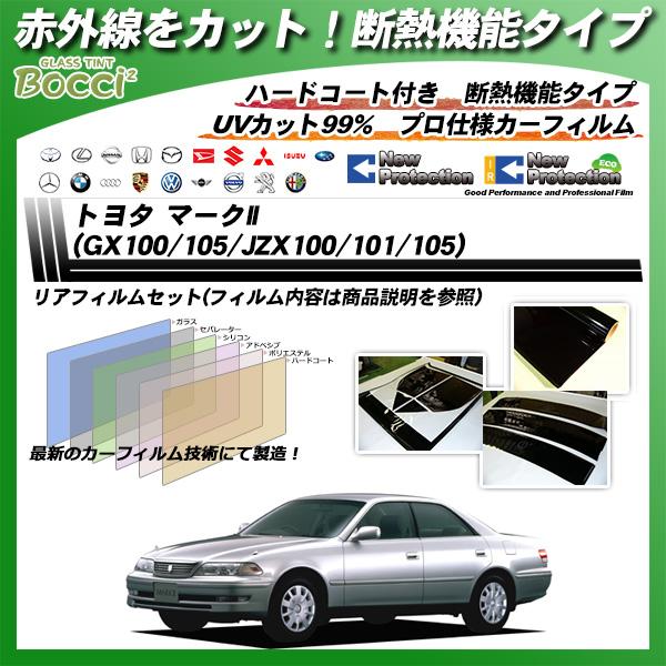 トヨタ マークII (GX100/105/JZX100/101/105) IRニュープロテクション カーフィルム カット済み UVカット リアセット スモークの詳細を見る