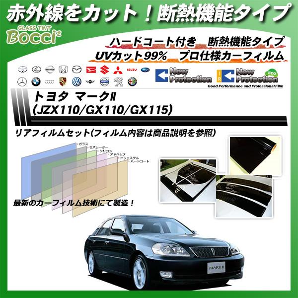 トヨタ マークII (JZX110/GX110/GX115) IRニュープロテクション カーフィルム カット済み UVカット リアセット スモークの詳細を見る