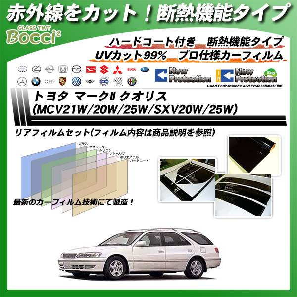トヨタ マークII クオリス (MCV21W/20W/25W/SXV20W/25W) IRニュープロテクション カット済みカーフィルム リアセットの詳細を見る