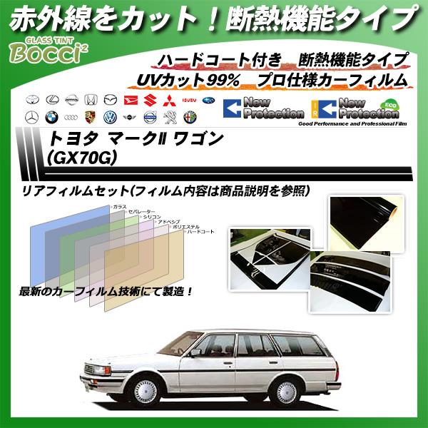 トヨタ マークII ワゴン (GX70G) IRニュープロテクション カーフィルム カット済み UVカット リアセット スモークの詳細を見る