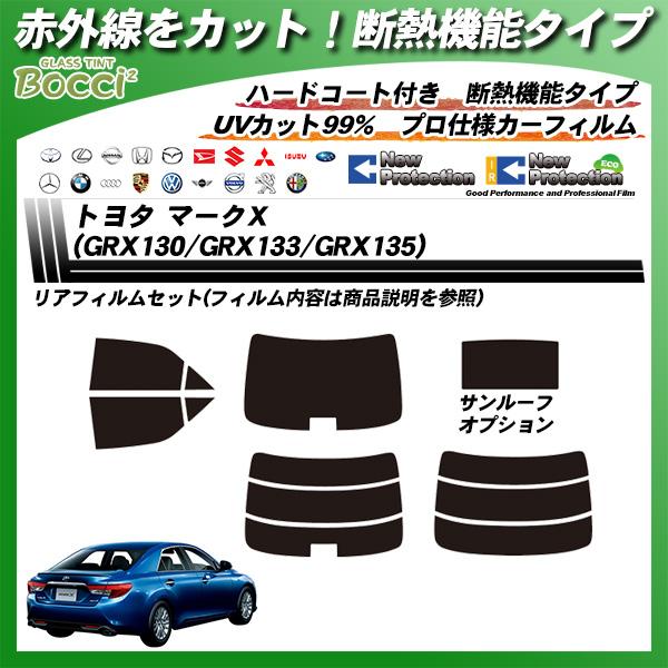 トヨタ マークX (GRX130/GRX133/GRX135) IRニュープロテクション サンルーフオプションあり カット済みカーフィルム リアセットの詳細を見る
