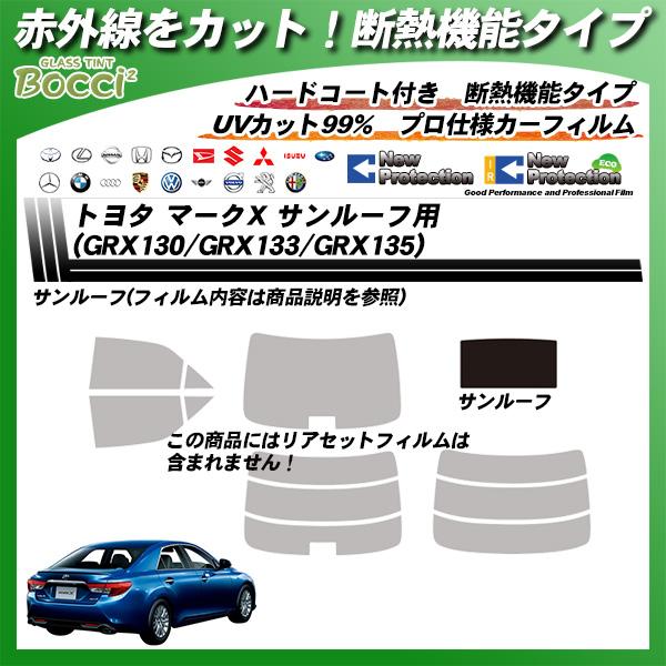 トヨタ マークX (GRX130/GRX133/GRX135) サンルーフ用 IRニュープロテクション カーフィルム カット済み UVカット スモークの詳細を見る