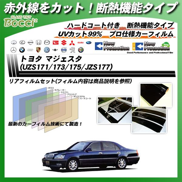 トヨタ マジェスタ (UZS171/173/175/JZS177) IRニュープロテクション カット済みカーフィルム リアセットの詳細を見る