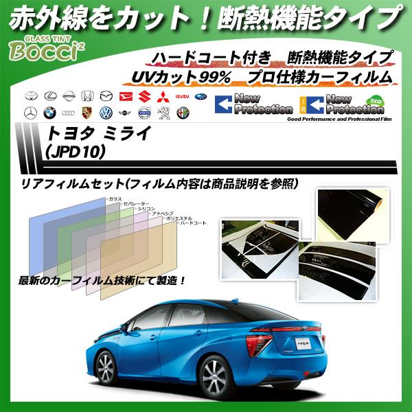 トヨタ ミライ (JPD10) IRニュープロテクション カット済みカーフィルム リアセットの詳細を見る
