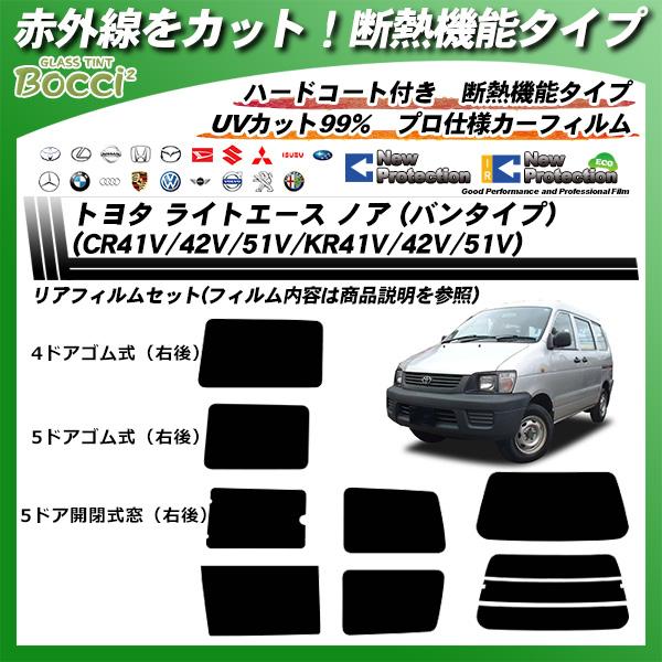 トヨタ ライトエース ノア (バンタイプ) (CR41V/42V/51V/KR41V/42V/51V) IRニュープロテクション カーフィルム カット済み UVカット リアセット スモークの詳細を見る