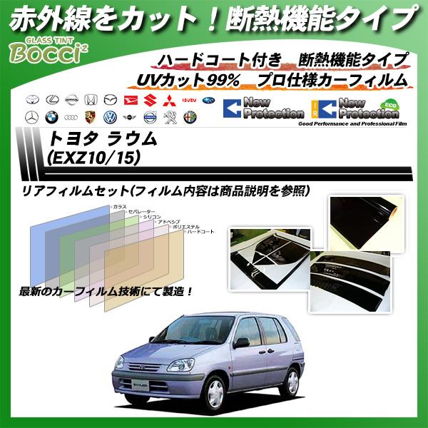 トヨタ ラウム (EXZ10/15) IRニュープロテクション カーフィルム カット済み UVカット リアセット スモークの詳細を見る