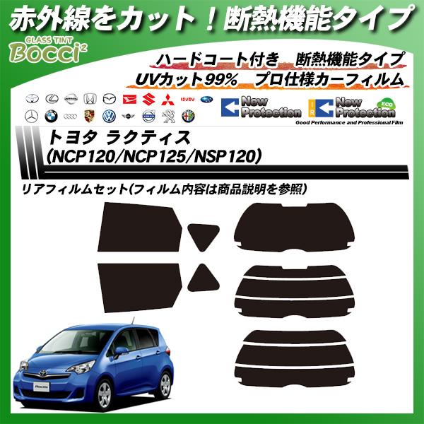 トヨタ ラクティス (NCP120/NCP125/NSP120) IRニュープロテクション カット済みカーフィルム リアセットの詳細を見る