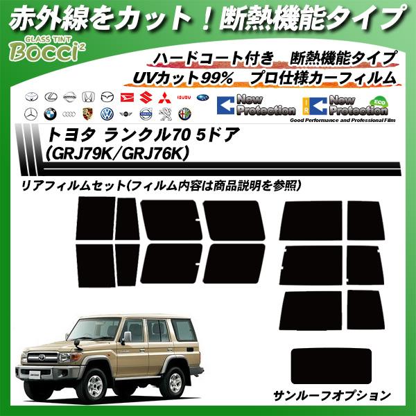 トヨタ ランクル70 5ドア (GRJ79K/GRJ76K) IRニュープロテクション サンルーフあり カーフィルム カット済み UVカット リアセット スモークの詳細を見る