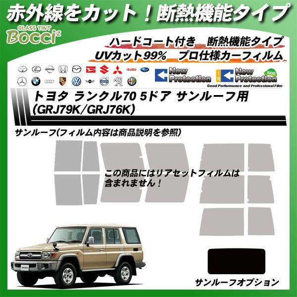トヨタ ランクル70 5ドア (GRJ79K/GRJ76K ) IRニュープロテクション サンルーフ用 カット済みカーフィルム
