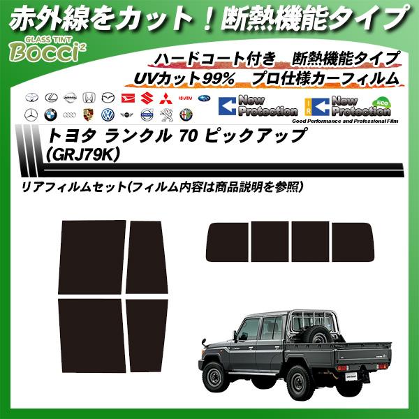 トヨタ ランクル 70 ピックアップ (GRJ79K) IRニュープロテクション カーフィルム カット済み UVカット リアセット スモークの詳細を見る