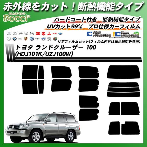 トヨタ ランドクルーザー 100 (HDJ101K/UZJ100W) IRニュープロテクション カーフィルム カット済み UVカット リアセット スモークの詳細を見る