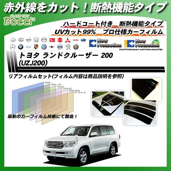 トヨタ ランドクルーザー 200 (UZJ200) IRニュープロテクション カーフィルム カット済み UVカット リアセット スモークの詳細を見る