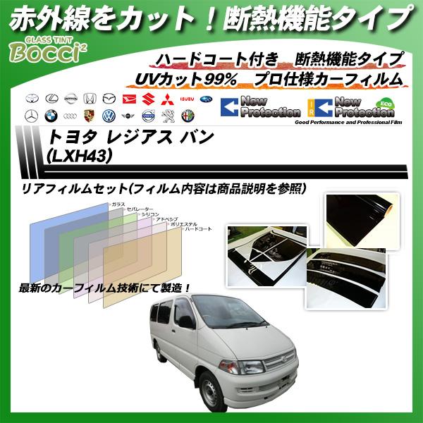 トヨタ レジアス バン (LXH43) IRニュープロテクション カーフィルム カット済み UVカット リアセット スモークの詳細を見る
