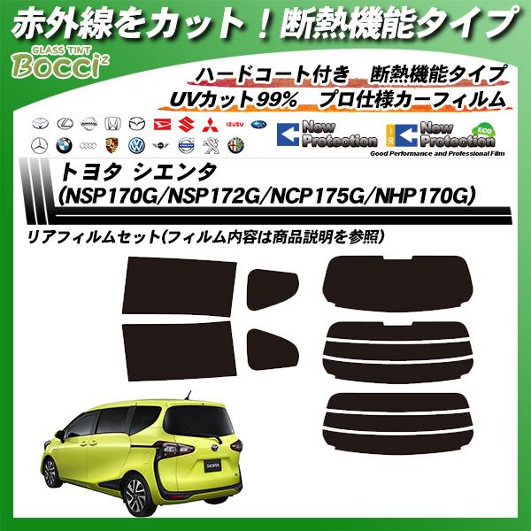 トヨタ シエンタ (NSP170G/NSP172G/NCP175G/NHP170G) IRニュープロテクション カット済みカーフィルム リアセットの詳細を見る