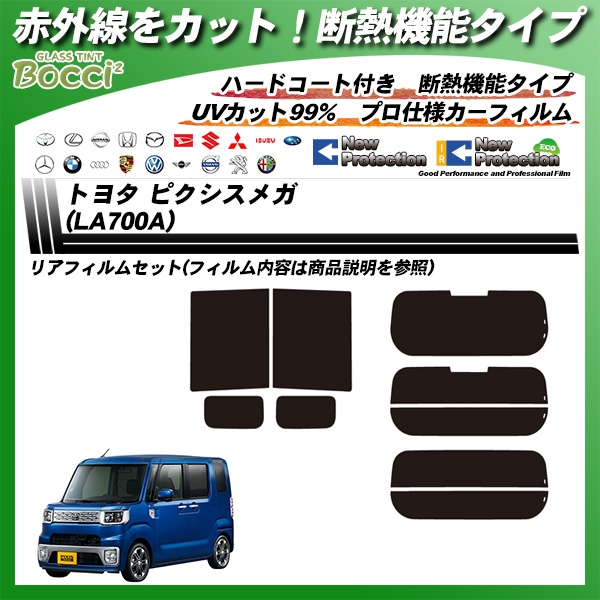 トヨタ ピクシスメガ (LA700A) IRニュープロテクション カット済みカーフィルム リアセットの詳細を見る
