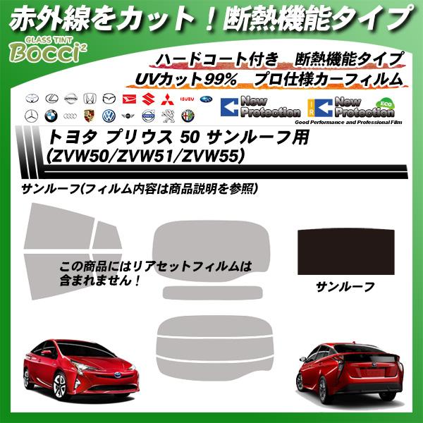 トヨタ プリウス 50 (ZVW50/ZVW51/ZVW55 ) IRニュープロテクション サンルーフ用 カット済みカーフィルムの詳細を見る
