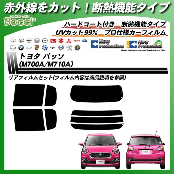 トヨタ パッソ (M700A/M710A) IRニュープロテクション カット済みカーフィルム リアセットの詳細を見る